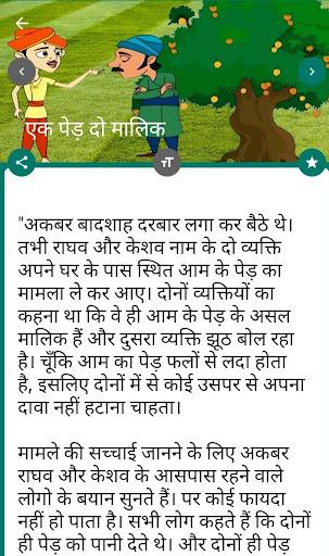 Akbar birbal stories in hindi free download of android version.