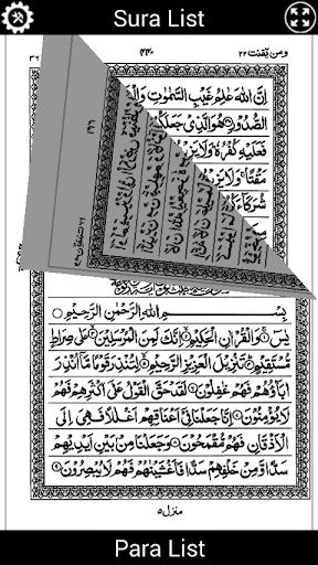 Hafizi Quran 15 lines