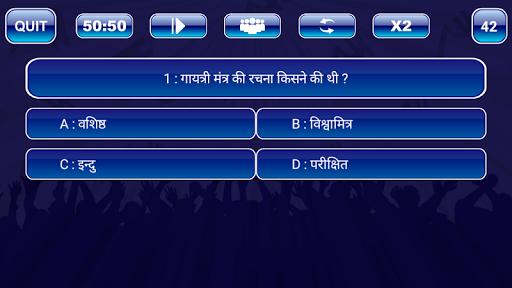 Hindi Quiz : New KBC 2018 - 2019 1.0.0 screenshots 2