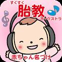 すくすく胎教オーケストラ~妊婦さんNO.1赤ちゃん名づけ公式 icon