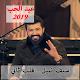 سيف نبيل - قلب ثاني - عيد الحب 2019 APK
