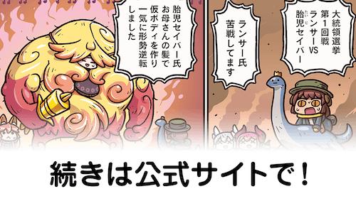マンわか169話