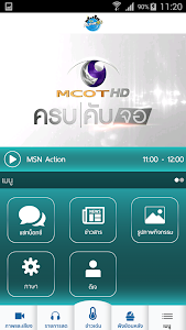 FM 99 Active Radio screenshot 4