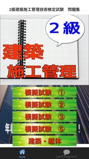 2級建築施工管理技術検定試験 問題集 キャリアアップ 独立