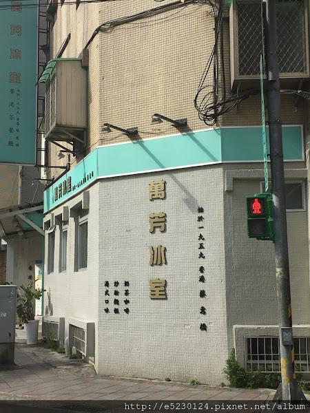 萬芳冰室|正負評價兩極的餐廳 #南京三民 #道地香港小吃