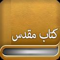 Holy Bible in Persian Farsi icon