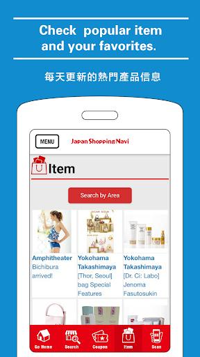 Japan Shopping Navi 3.0.0 PC u7528 4
