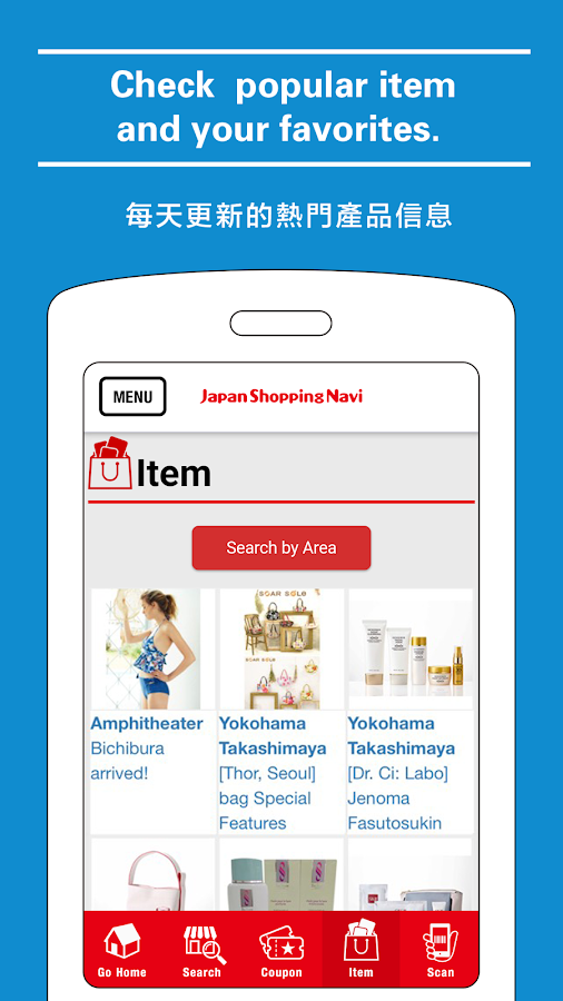 Japan Shopping Navi- screenshot