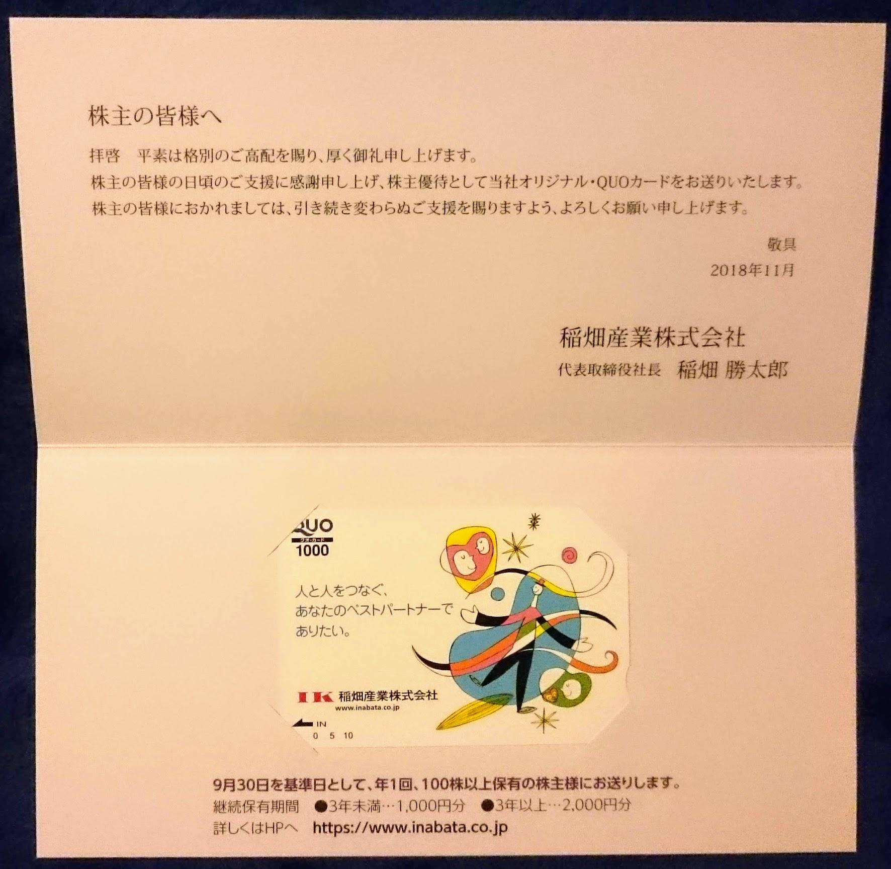 オリジナルQUOカード1,000円分
