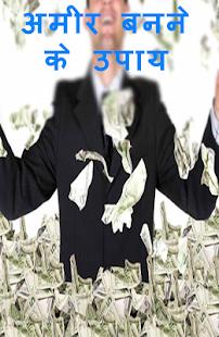 अमीर बनने के उपाय - náhled