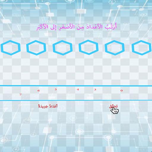 Maths Arrange up to 10 1.0.0 screenshots 7