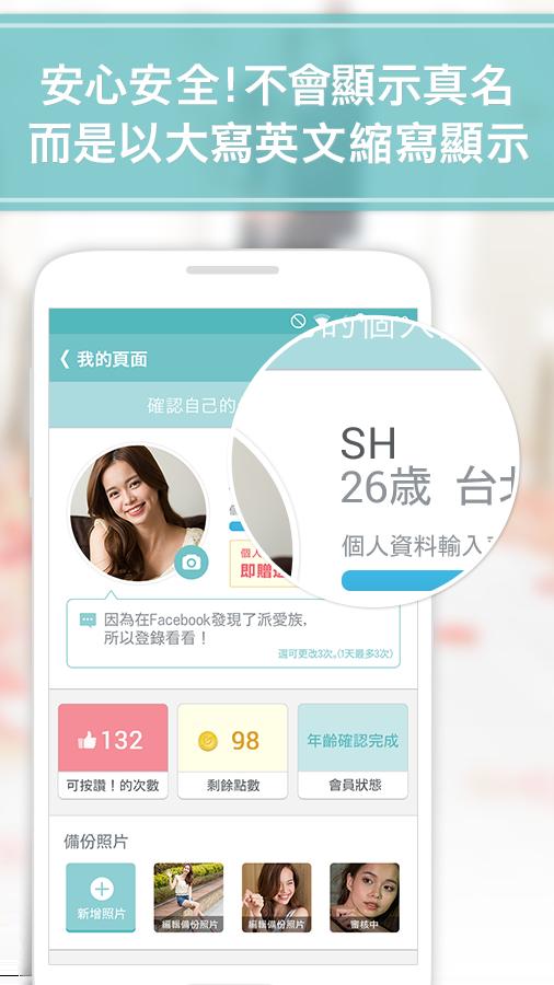打開手機就能找情人!交友App小確幸大商機 數位時代_插圖