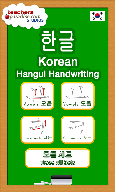 Korean Hangul Handwriting Free- screenshot