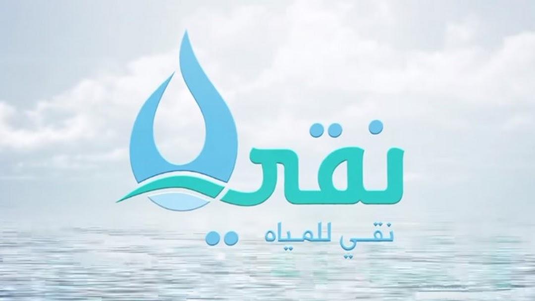 شركة مياه نقي شركة مرافق مياه في عنيزة