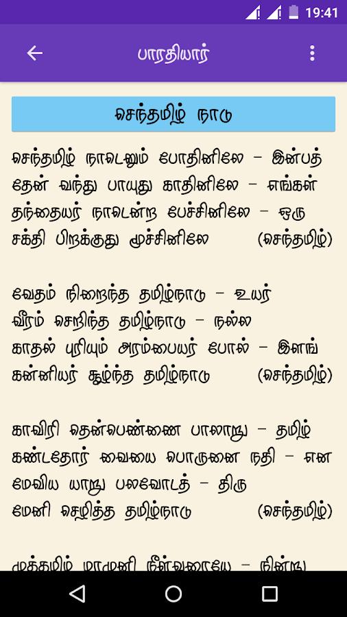desiya orumaipadu in tamil Life of tamil hindus a research on domestic violence kiwi case study sample of argumentative essays desiya orumaipadu katturai.