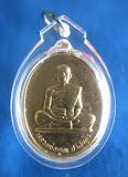 เหรียญลพ คูณบารมีเล็ก วัดบ้านบุ 2526 กระไหล่ทองกรรมการ บล๊อคสายฝนสวย