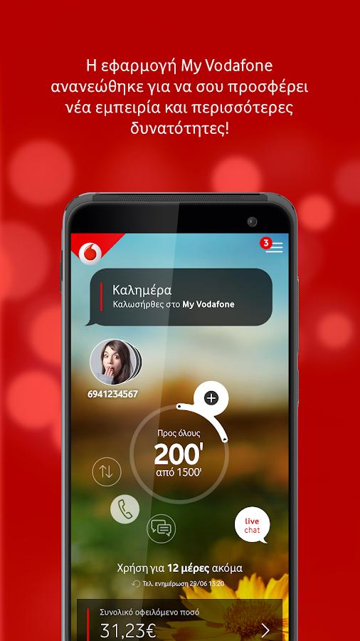 My Vodafone (GR) - στιγμιότυπο οθόνης