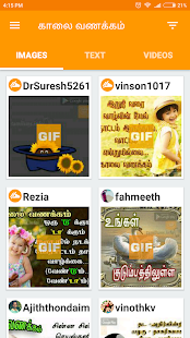 Tamil SMS & GIF Images/Videos Screenshot