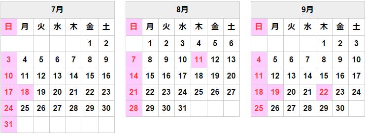 japan calendar 2016