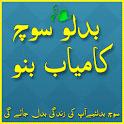 Badlo Soch Kamyab Bano Urdu icon