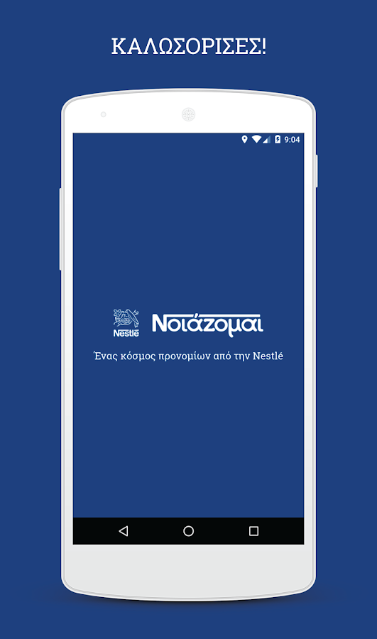 Noiazomai - στιγμιότυπο οθόνης