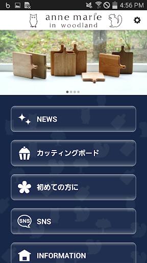 木製のカッティングボード 食器のギフト通販【アンヌマリー】