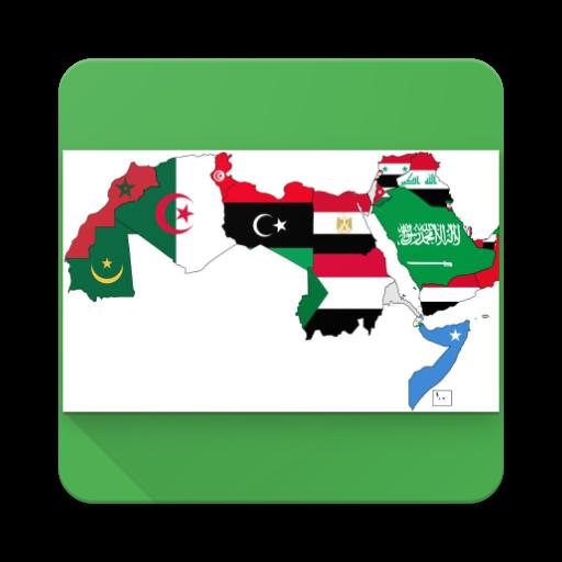 الهجرة إلى الدول العربية