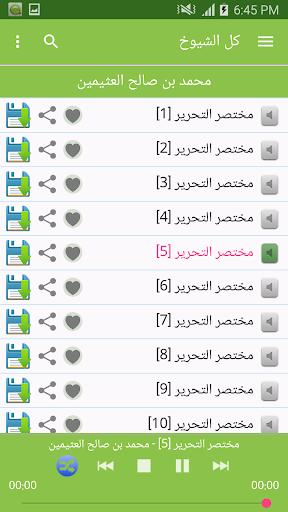 玩免費書籍APP|下載المكتبة الاسلامية الصوتية app不用錢|硬是要APP