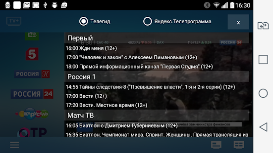 TV+ HD - онлайн тв Screenshot