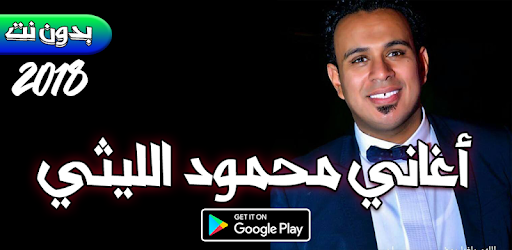 اغاني محمود الليثى Mahmoud Liethy On Windows Pc Download
