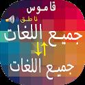 مترجم جميع اللغات احترافي - ترجمة الكلمات والنصوص icon