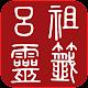 呂祖靈籤 (app)
