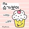 Aa슈가보이™ 한국어 Flipfont