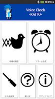 Screenshot of VoiceClock -KAITO-