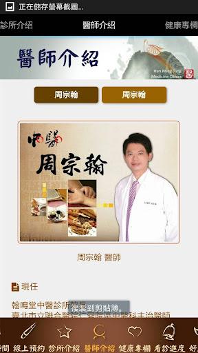 翰鳴堂中醫診所