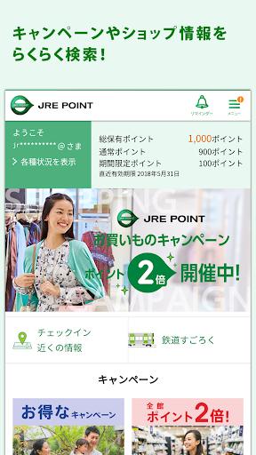 JRE POINT u30a2u30d7u30ea - JRu6771u65e5u672cu306eu5171u901au30ddu30a4u30f3u30c8 2.0.6 Windows u7528 1