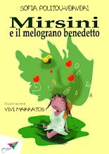 Photo: Mirsini e il melograno benedetto, Sofia Politou-Ververi, Illustrations: Vivi Markatos, Translation from Greek: Luciana Frassetto - Lorena Zanin, Saita publications, June 2014, ISBN: 978-618-5040-81-9 Download it for free at: www.saitabooks.eu/2014/06/ebook.102.html