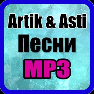 Артик и Асти Неделимы песни - náhled