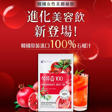 代購韓國原裝BOTO高濃度冷萃鮮榨紅石榴汁禮盒裝100包(80ml)