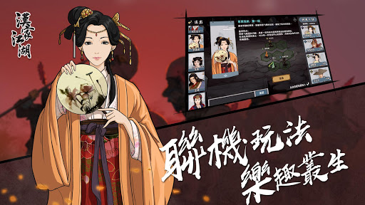 漢家江湖  screenshots 2