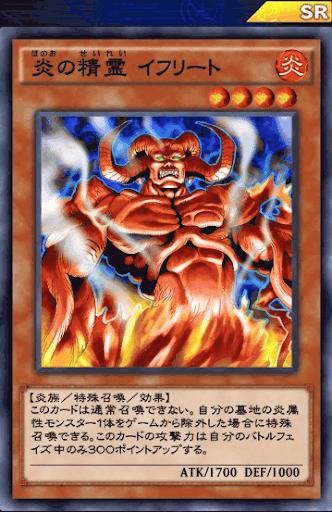 炎の精霊イフリート