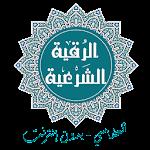 Ruqya against Sihr Efasi icon