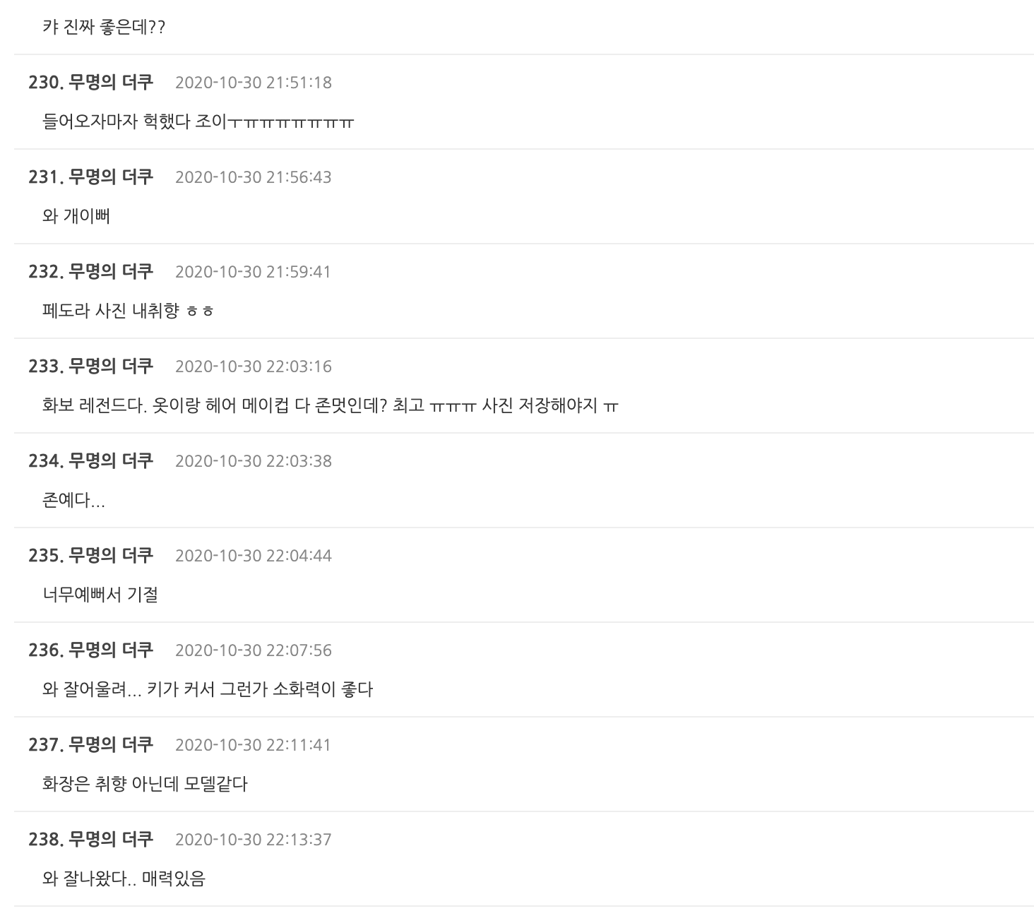 theqoo netizens