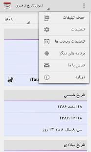 تبدیل تاریخ + تقویم و ساعت - náhled