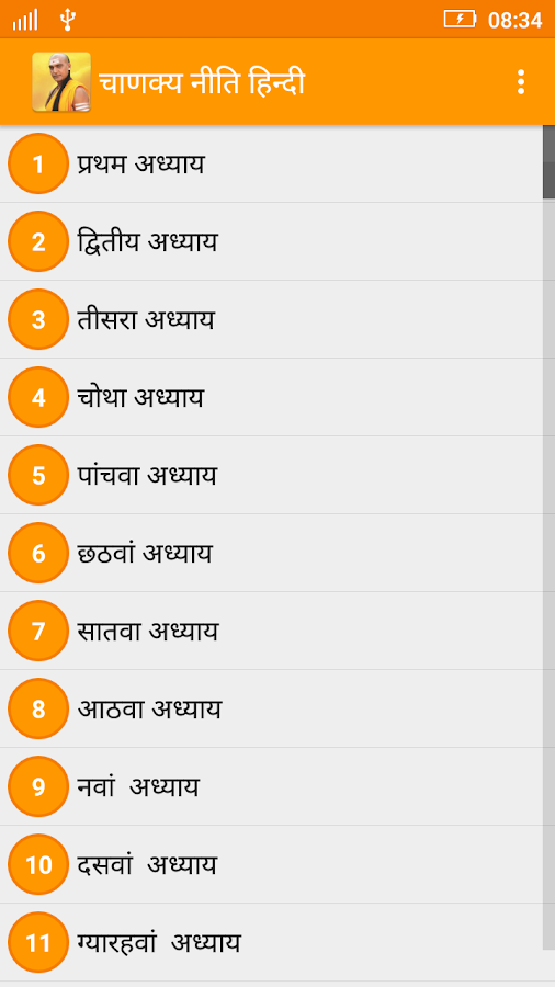 Screenshots of Chanakya Niti in Hindi for Android