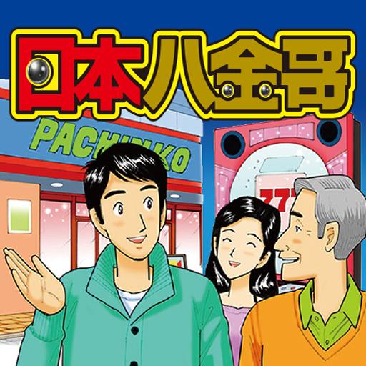 日本八金哥 新聞 App LOGO-APP開箱王