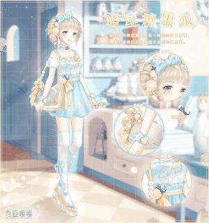 蓝星糖果派