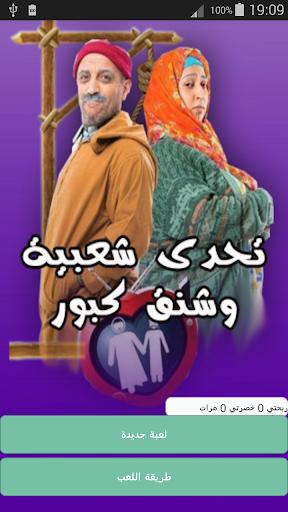 تحدى شعيبيىة وشنق كبور Kabour