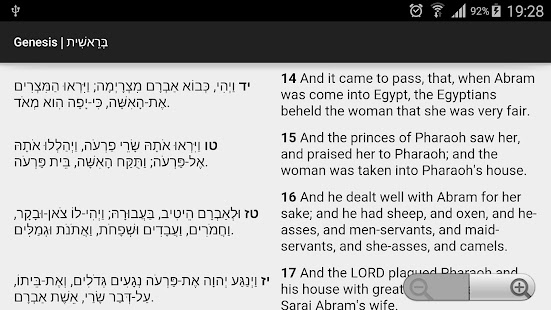 Tanakh, Torah, Tehilim, Hebrew- screenshot thumbnail