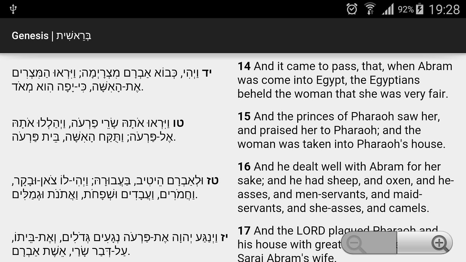 Tanakh, Torah, Tehilim, Hebrew- screenshot